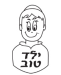 Teacher Stock Hebrew-English Stamps Style #129