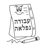 Teacher Stock Hebrew-English Stamps Style #130
