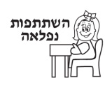 Teacher Stock Hebrew-English Stamps Style #147