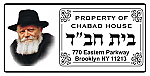 Chabad Square Hebrew Stamp #302